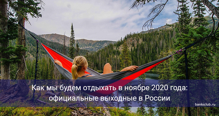 Как мы будем отдыхать в ноябре 2020 года: официальные выходные в России