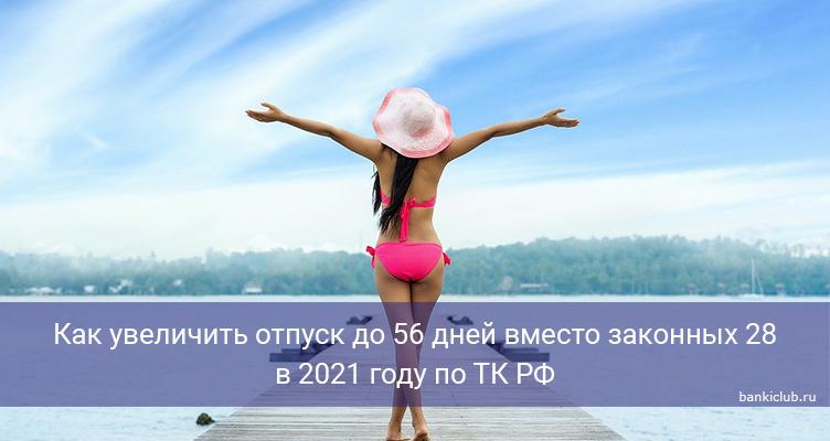 Как увеличить отпуск до 56 дней вместо законных 28 в 2021 году по ТК РФ