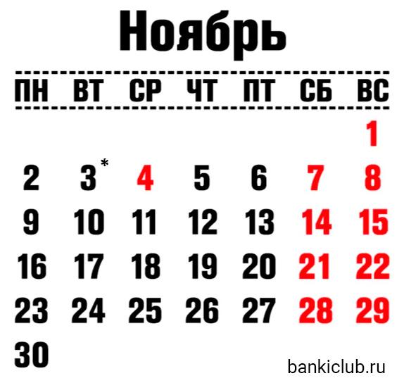 Календарь ноября 2020 года