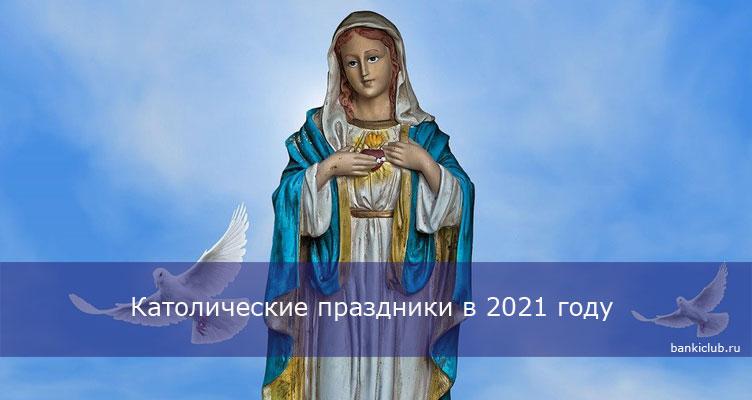 Католические праздники в 2021 году