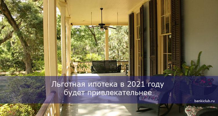 Льготная ипотека в 2021 году будет привлекательнее