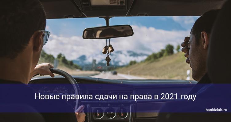 Новые правила сдачи на права в 2021 году