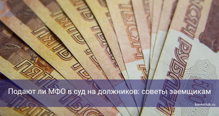 Подают ли МФО в суд на должников: советы заемщикам