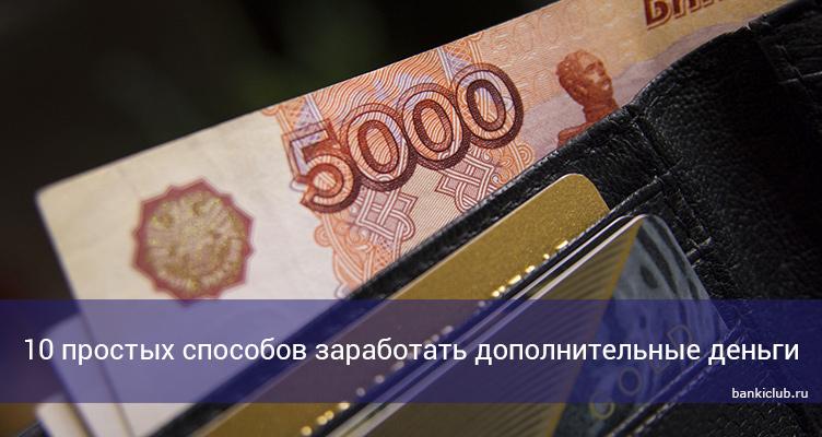 10 простых способов заработать дополнительные деньги
