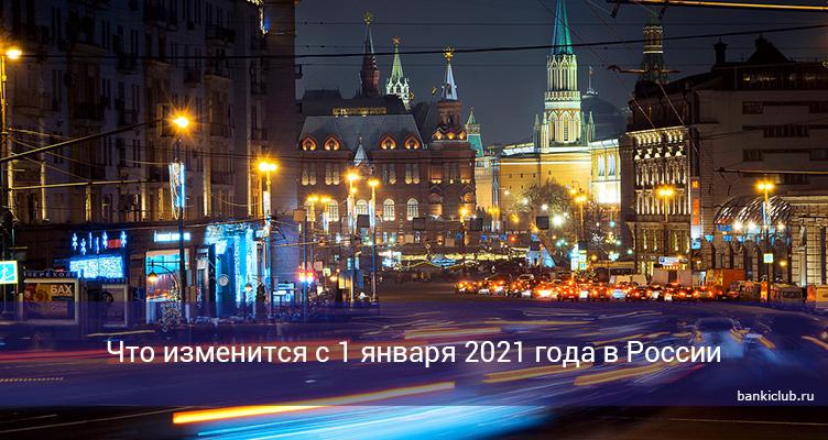 Что изменится с 1 января 2021 года в России