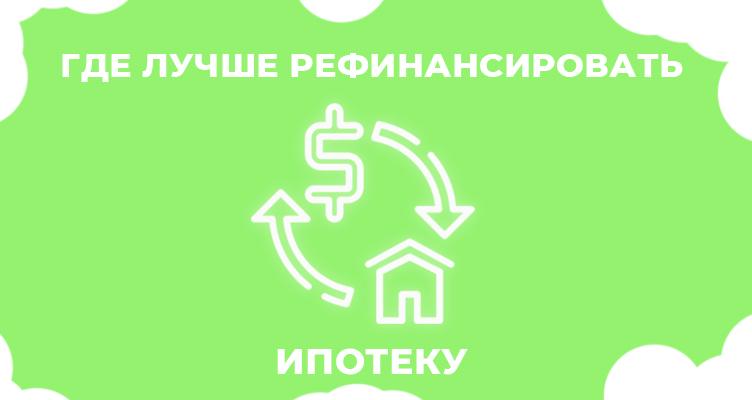 Где лучше рефинансировать ипотеку: 9 банков с самыми привлекательными условиями