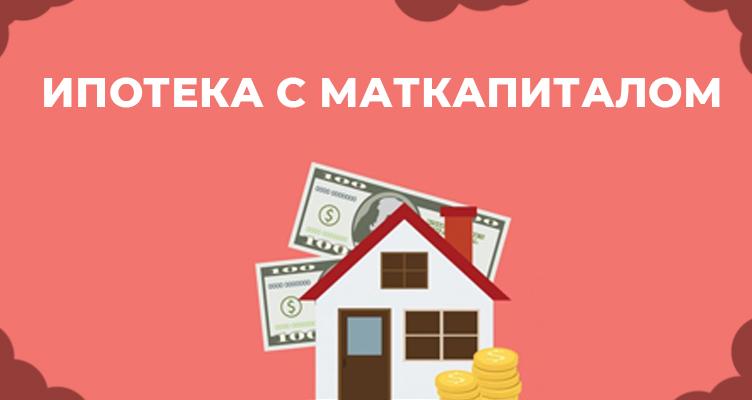 Ипотека с маткапиталом - как использовать сертификат в качестве первоначального взноса
