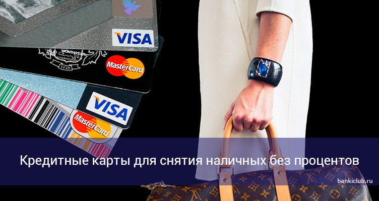 Кредитные карты для снятия наличных без процентов в 2021 году