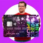 Лайфхак для держателей карты Польза от Home Credit — как пользоваться скрытой возможностью и получать высокий кэшбэк