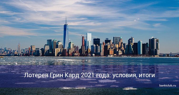 Лотерея Грин Кард 2021 года: условия, итоги
