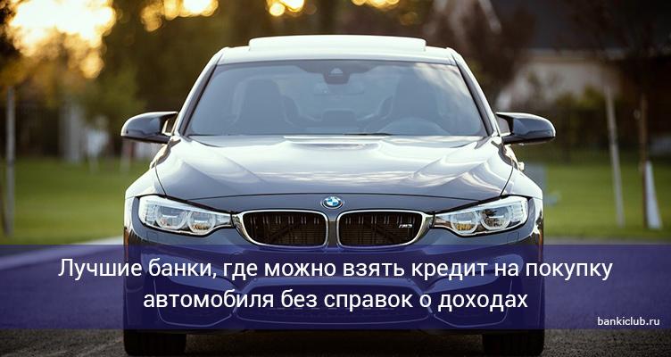 Лучшие банки, где можно взять кредит на покупку автомобиля без справок о доходах