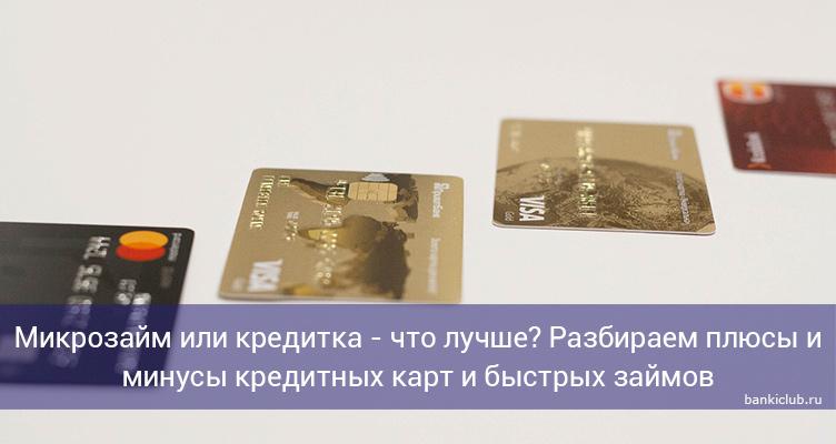 Микрозайм или кредитка - что лучше? Разбираем плюсы и минусы кредитных карт и быстрых займов