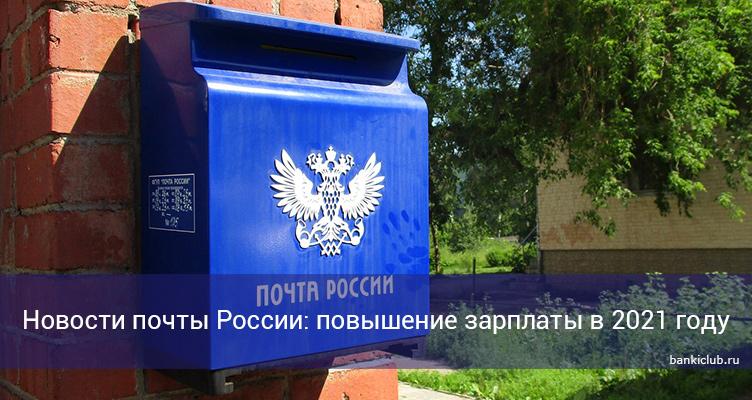 Новости почты России: повышение зарплаты в 2021 году