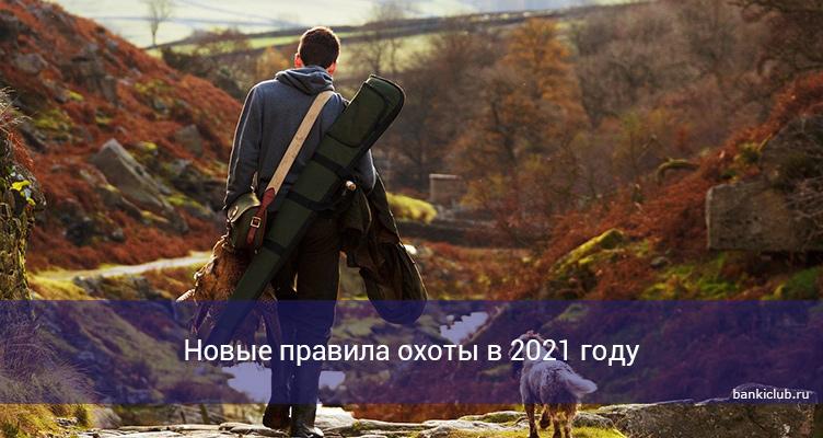 Новые правила охоты в 2021 году