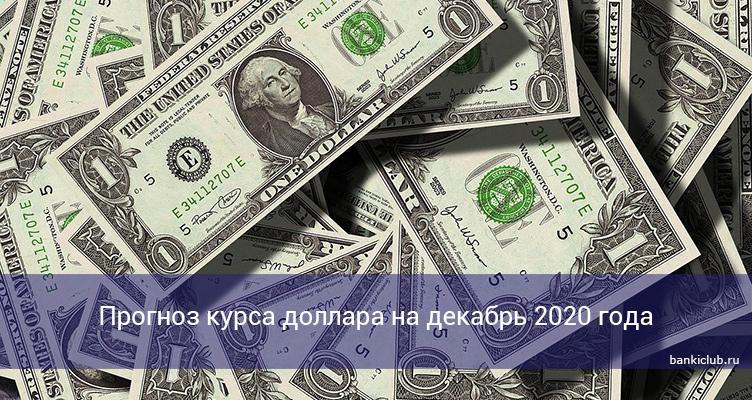 Прогноз курса доллара на декабрь 2020 года