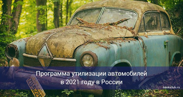 Программа утилизации автомобилей в 2021 году в России