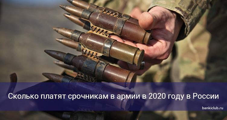 Сколько платят срочникам в армии в 2020 году в России