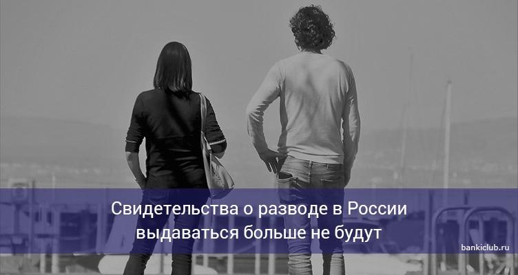 Свидетельства о разводе в России выдаваться больше не будут