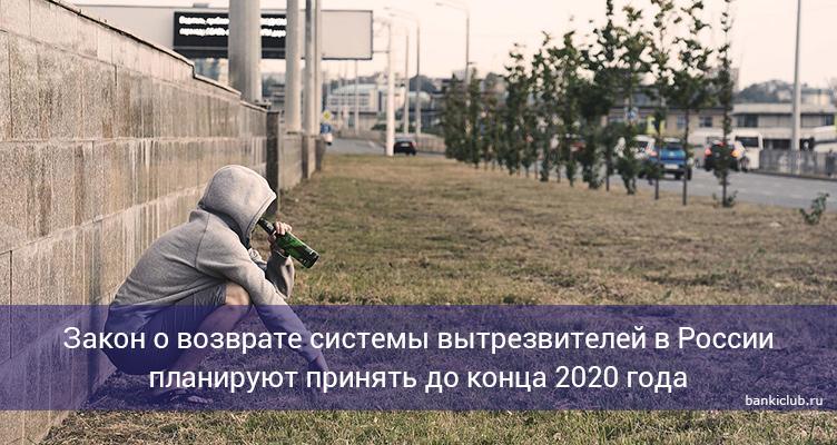Закон о возврате системы вытрезвителей в России планируют принять до конца 2020 года
