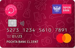 Почта Банк «Вездедоход» - Бесплатное обслуживание при выполнении условий
