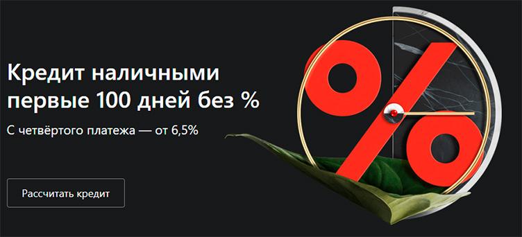 Акция от Альфа-Банка по кредиту наличными - 100 дней без процентов