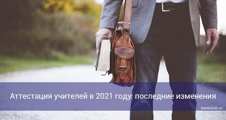 Аттестация учителей в 2021 году: последние изменения