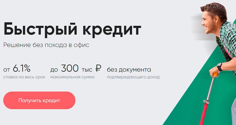 Быстрый кредит в СКБ-Банке — до 300 000 рублей по ставке от 6,1% годовых
