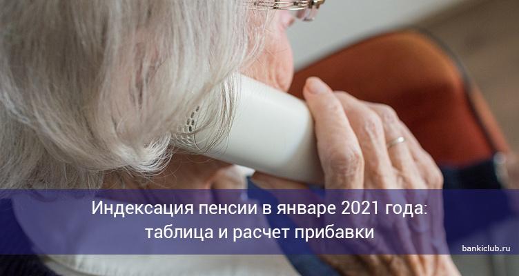 Индексация пенсии в январе 2021 года: таблица и расчет прибавки