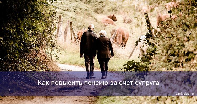 Как повысить пенсию за счет супруга
