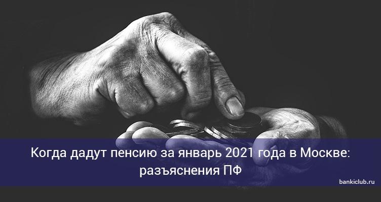 Когда дадут пенсию за январь 2021 года в Москве: разъяснения ПФ