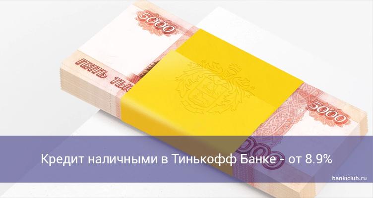 Кредит наличными в Тинькофф Банке - от 8.9%