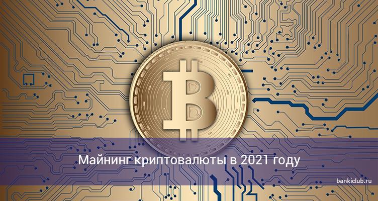 Майнинг криптовалюты в 2021 году
