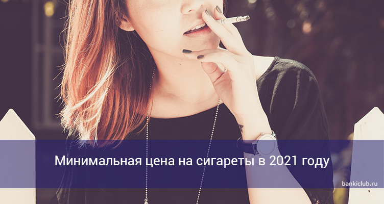 Минимальная цена на сигареты в 2021 году