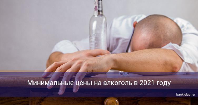 Минимальные цены на алкоголь в 2021 году