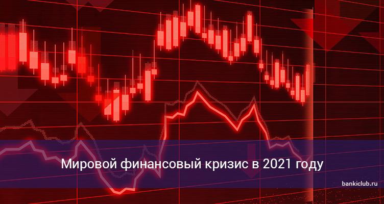 Мировой финансовый кризис в 2021 году