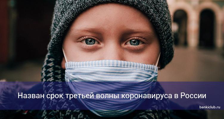 Назван срок третьей волны коронавируса в России
