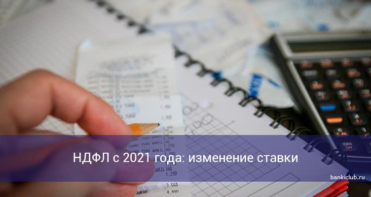НДФЛ с 2021 года: изменение ставки