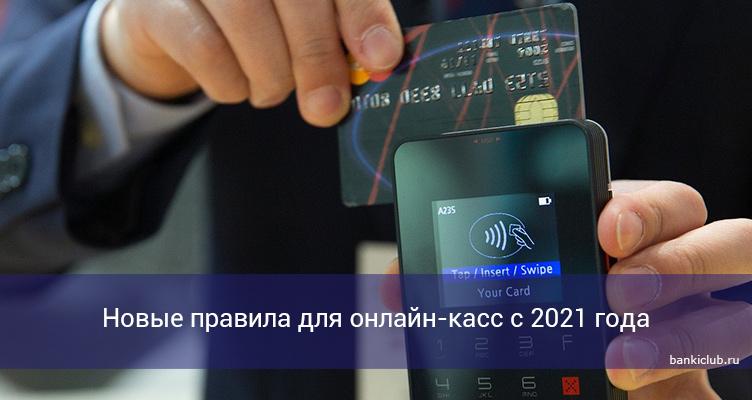 Новые правила для онлайн-касс с 2021 года
