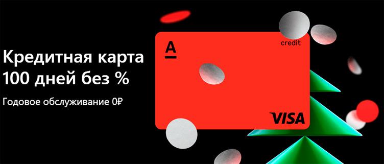 Обзор кредитной карты Альфа Банка «100 дней без процентов»