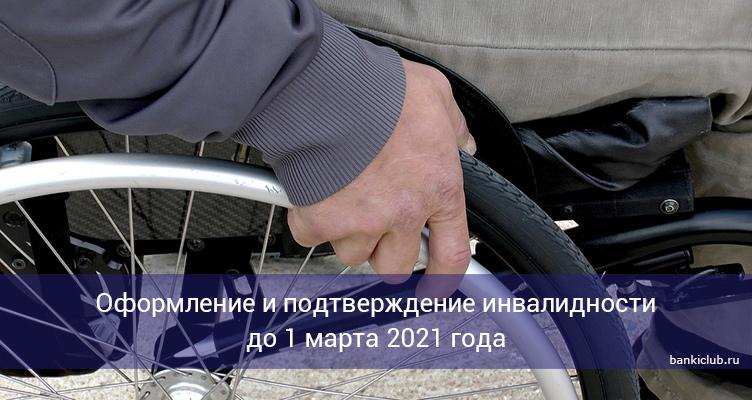 Оформление и подтверждение инвалидности до 1 марта 2021 года