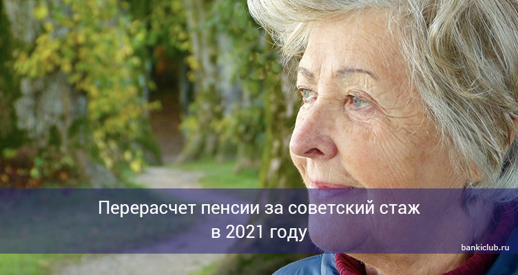 Перерасчет пенсии за советский стаж в 2021 году