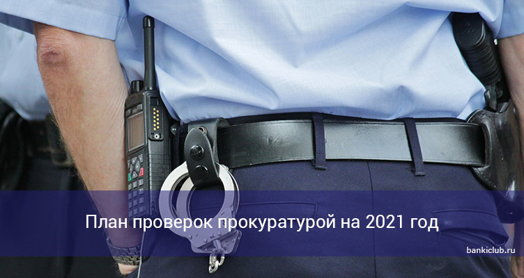 План проверок прокуратурой на 2021 год