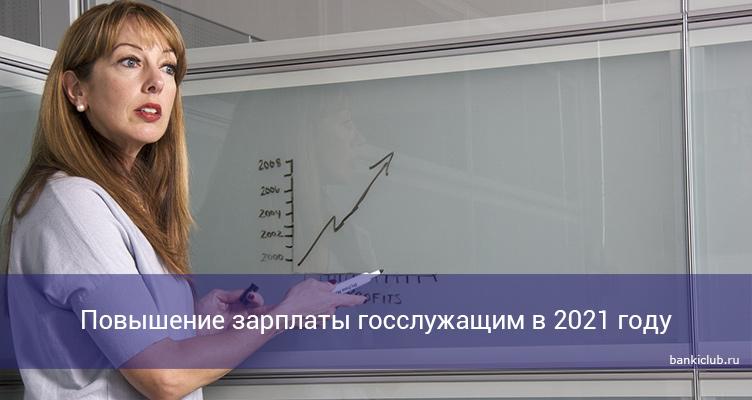 Повышение зарплаты госслужащим в 2021 году