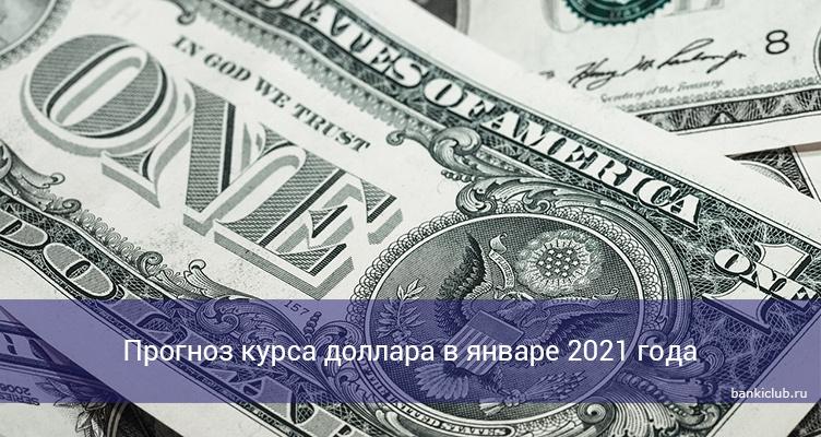 Прогноз курса доллара в январе 2021 года
