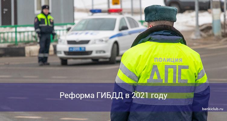 Реформа ГИБДД в 2021 году