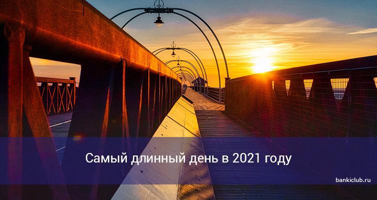 Самый длинный день в 2021 году