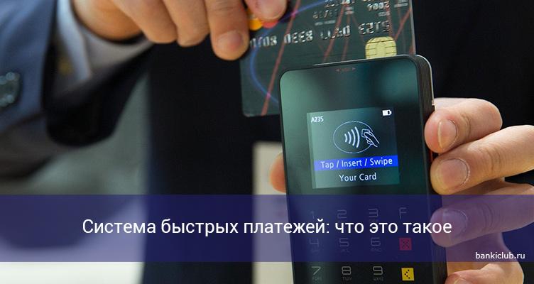 Система быстрых платежей: что это такое