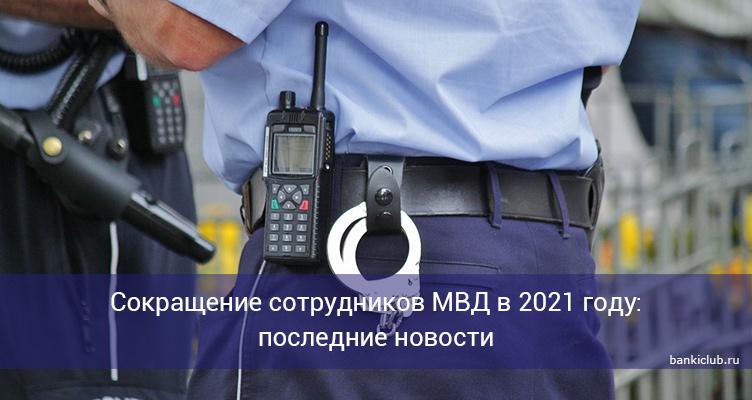 Сокращение сотрудников МВД в 2021 году: последние новости