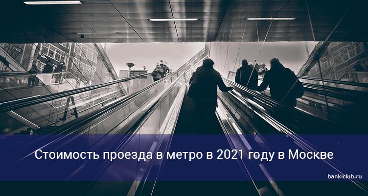 Стоимость проезда в метро в 2021 году в Москве