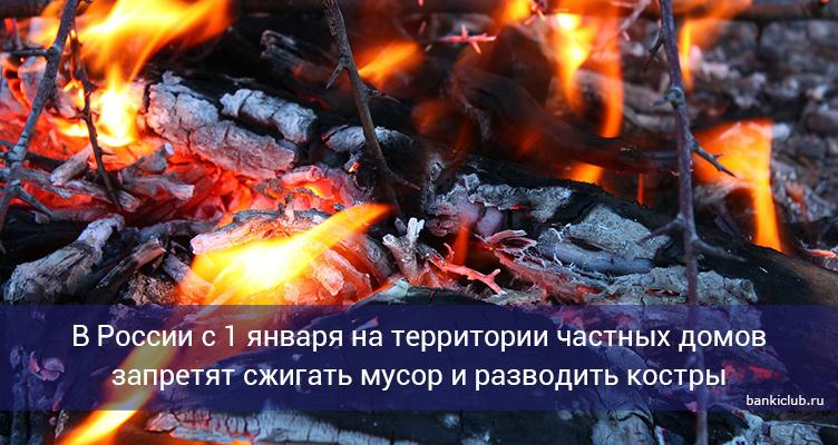 В России с 1 января на территории частных домов запретят сжигать мусор и разводить костры